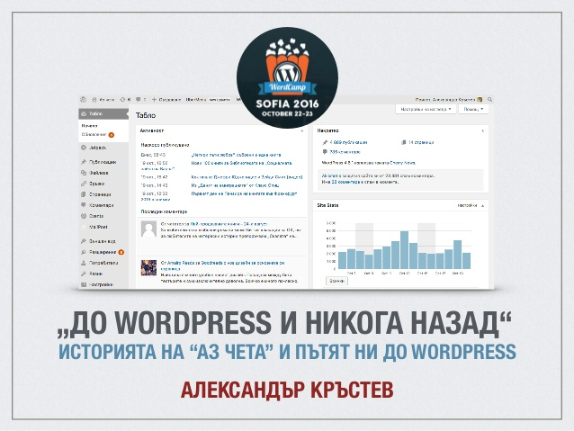 wcsof-wordpress-1-638