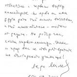 Леда Милева подари новата си книга 'Зайченцето бяло' на учениците от 51-во СОУ