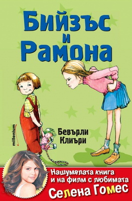 Beezus i Ramona - Beverly Cleary