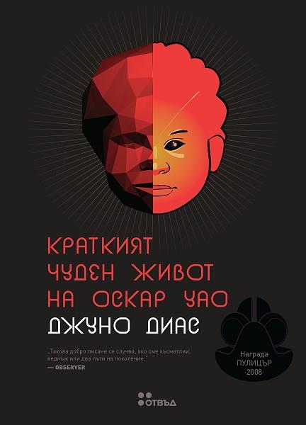 kratkiyat-i-chuden-zhivot-na-oskar-uao juno dias