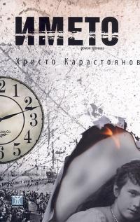 Imeto Hristo Karastoyanov
