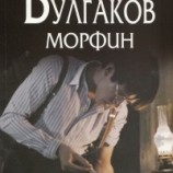 """""""Морфин"""" за читателската душа"""