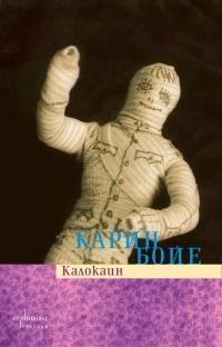 Kalokain Karin Boye