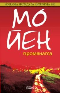 Mo Yen Promianata