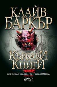 Karvavi knigi t. 2 - Klaiv Barkar