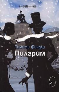 Pilgrim Timati Findli