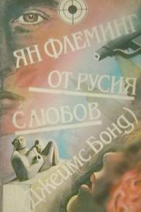 ot-rusia-s-liubov-ian-fleming