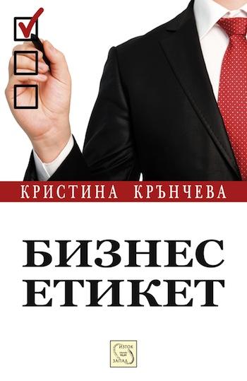 Kristina Krantcheva - Biznes etiket