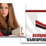 АБК към Орешарски: Спрете сталинско-лисенковската идея на Клисарова