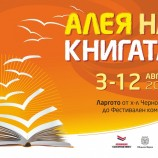 """""""Алея на книгата"""" Варна 2012 – можеше ли и по-добре?"""