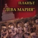 """""""Планът """"Дева Мария"""" – нищо свято и в археологията"""