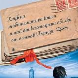 """""""Клуб на любителите на книги и пай от картофени обелки от остров Гърнзи"""" – за любовта към книгите и простичките моменти в живота"""