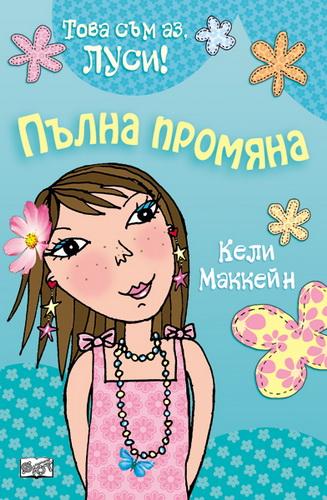 Palna promiana - Keli makkeijn
