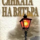 """Загадъчната сянка на книгата в """"Сянката на вятъра"""" от Сафон"""