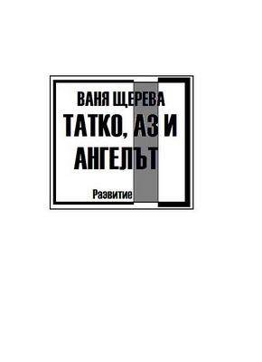 Tatko, az i angelat - Vanya Shereva