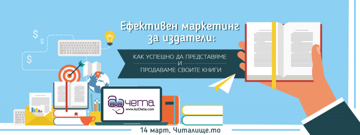 "Семинар ""Ефективен маркетинг за издатели"": Как успешно да представяме и продаваме своите книги"