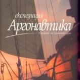 """Сред вълните на историята с """"Експедиция Аргонавтика"""""""