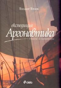 argonavtika