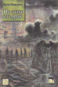 Po-tiho ot mrak Hristo Kardjilov