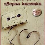 Любовта като безкрайна сборна касетка