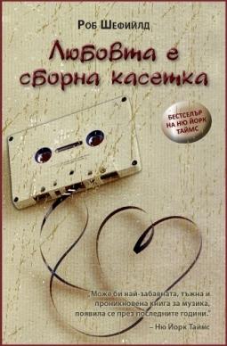 sborna kaseta