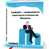"""""""Аз чета"""" издаде първата е-книга в България за професионални социални мрежи"""