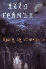kniga-za-grobishteto_0_1