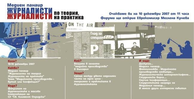 medien-panair-2007-otkrivane-small