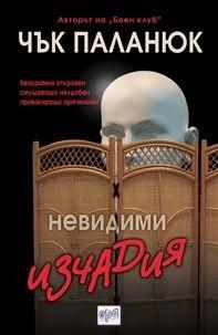 nevidimi-izchadiya_0_1