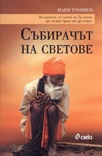 sabirachat-na-svetove_0_1