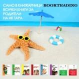 Повече книги за плажа от ТАРА Пъблишинг