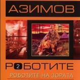 Айзък Азимов за бъдещето и роботиката – част 2