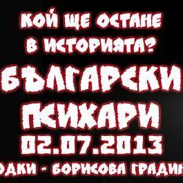 Показват българските психари довечера
