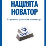 """""""Нацията новатор"""" – Start-up наръчник за държавници"""