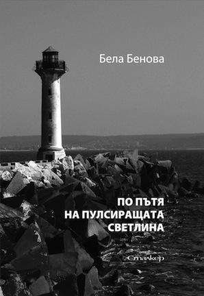 """Представяне на """"По пътя на пулсиращата светлина"""" в София"""
