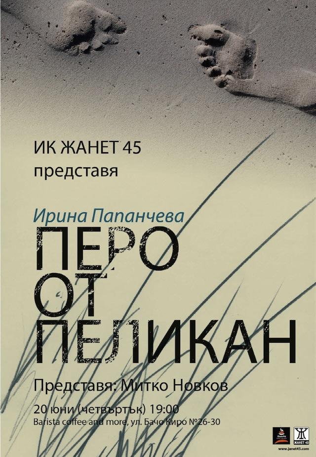 """Представяне на романа """"Перо от пеликан"""" от Ирина Папанчева"""