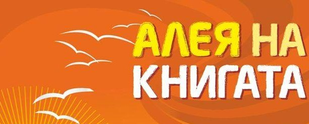 aleia-na-knigata