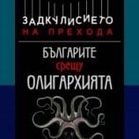 Орлов мост срещу Октопода. Олигархията срещу народа