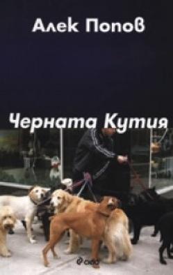 chernata-kutiya