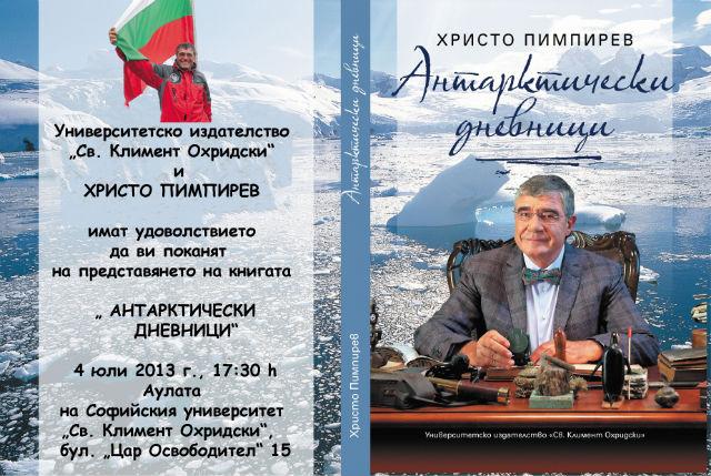 """Представяне на книгата на Христо Пимпирев """"Антарктически дневници"""""""
