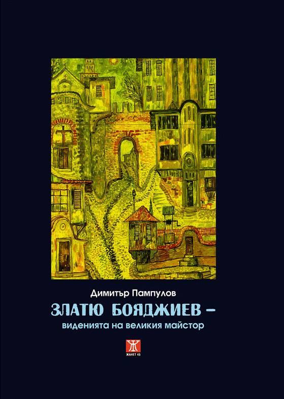 """Премиера на """"Златю Бояджиев - виденията на един майстор"""""""
