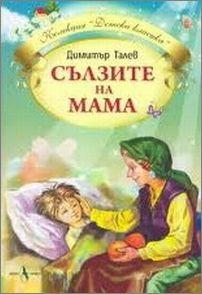 """Представяне на сборника """"Сълзите на мама"""" и честване на 115 г. от рождението на Димитър Талев"""
