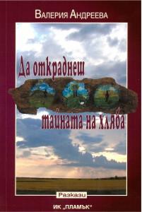 """Представяне на """"Да откраднеш тайната на хляба"""" в Бургас"""