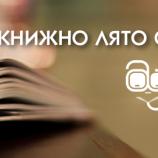 """""""Аз чета"""" търси своя трети випуск от щастливи летни стажанти"""