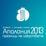 """17 представяния на книги в програмата на """"Аполония"""" 2013"""