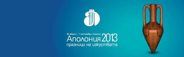 """Аполония 2013: ИК Хермес представя """"Митология на погледа"""" от Иван Теофилов"""