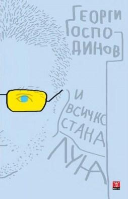 i-vsichko-stana-luna