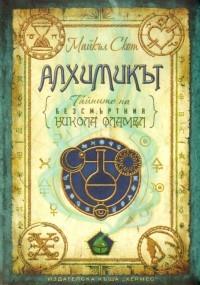 taynite-na-bezsmartniya-nikola-flamel-alhimikat_0_1