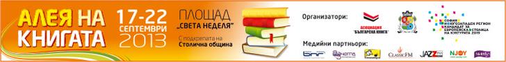 Алея на книгата София 2013