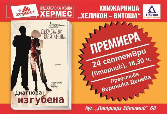 """Премиера на """"Диагноза: изгубена"""" от Десислава Шейтанова"""